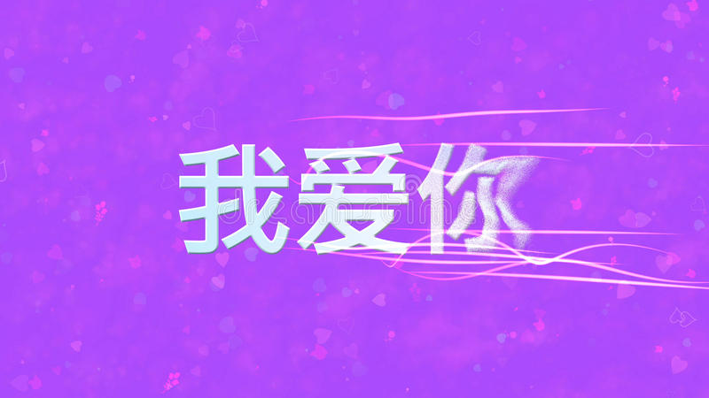 I Love You text in Chinese turns to dust from right on purple background. I Love You text in Chinese turns to dust horizontally from right with moving stripes on royalty free illustration