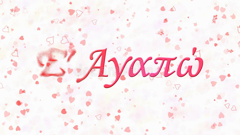 I Love You text in Greek turns to dust from left on white background. I Love You text in Greek turns to dust horizontally from left on white background with royalty free illustration