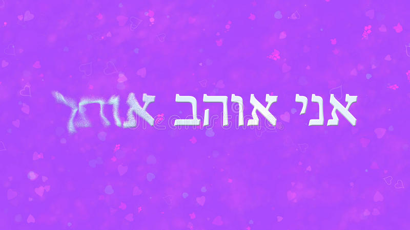 I Love You text in Hebrew turns to dust from left on purple background. I Love You text in Hebrew turns to dust horizontally from left on purple background with royalty free illustration