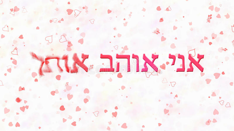 I Love You text in Hebrew turns to dust from left on white background. I Love You text in Hebrew turns to dust horizontally from left on white background with royalty free illustration