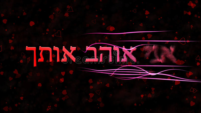 I Love You text in Hebrew turns to dust from right on dark background. I Love You text in Hebrew turns to dust horizontally from right with moving stripes on stock illustration