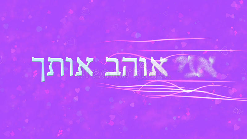 I Love You text in Hebrew turns to dust from right on purple background. I Love You text in Hebrew turns to dust horizontally from right with moving stripes on stock illustration
