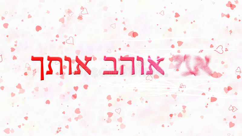 I Love You text in Hebrew turns to dust from right on white background. I Love You text in Hebrew turns to dust horizontally from right with moving stripes on royalty free illustration