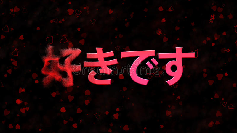 I Love You text in Japanese turns to dust from left on dark background. I Love You text in Japanese turns to dust horizontally from left on black background with vector illustration