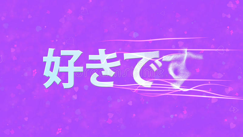 I Love You text in Japanese turns to dust from right on purple background. I Love You text in Japanese turns to dust horizontally from right with moving stripes vector illustration