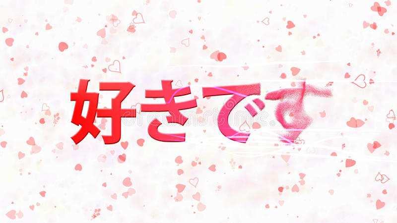 I Love You text in Japanese turns to dust from right on white background. I Love You text in Japanese turns to dust horizontally from right with moving stripes royalty free illustration