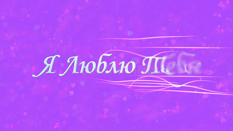 I Love You text in Russian turns to dust from right on purple background. I Love You text in Russian turns to dust horizontally from right with moving stripes on stock illustration