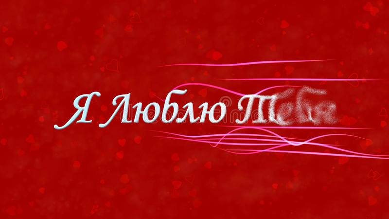 I Love You text in Russian turns to dust from right on red background. I Love You text in Russian turns to dust horizontally from right with moving stripes on vector illustration