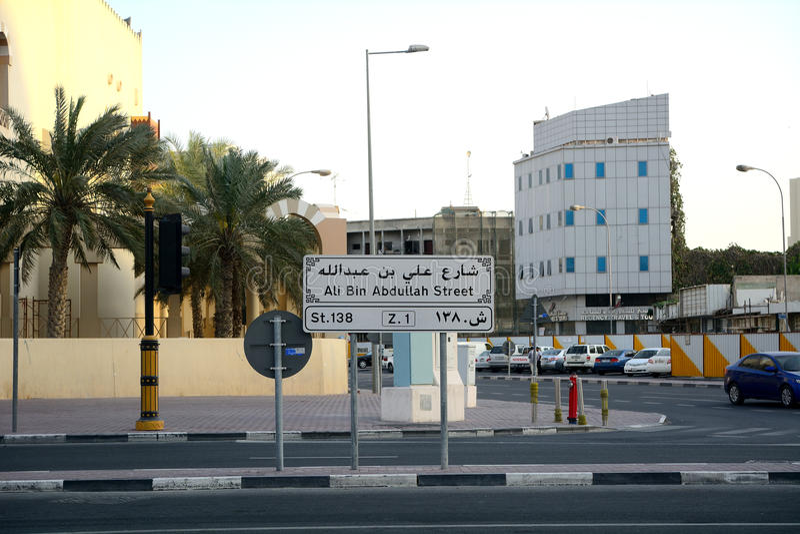 I stadens centrum Doha, Qatar fotografering för bildbyråer