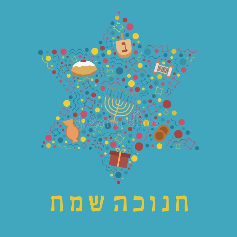 Icônes plates de conception de vacances de Hanoucca réglées dans des WI de forme d'étoile de David illustration libre de droits
