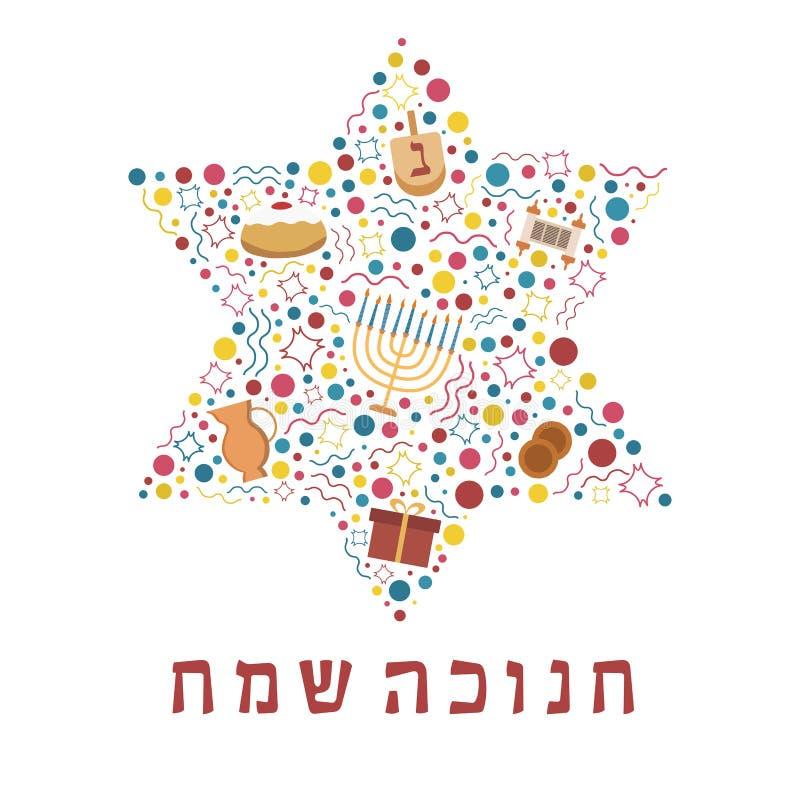 Icônes plates de conception de vacances de Hanoucca réglées dans des WI de forme d'étoile de David illustration de vecteur