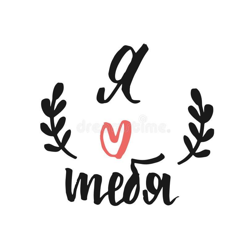 Ich schreibschrift russisch liebe dich 'Ich liebe