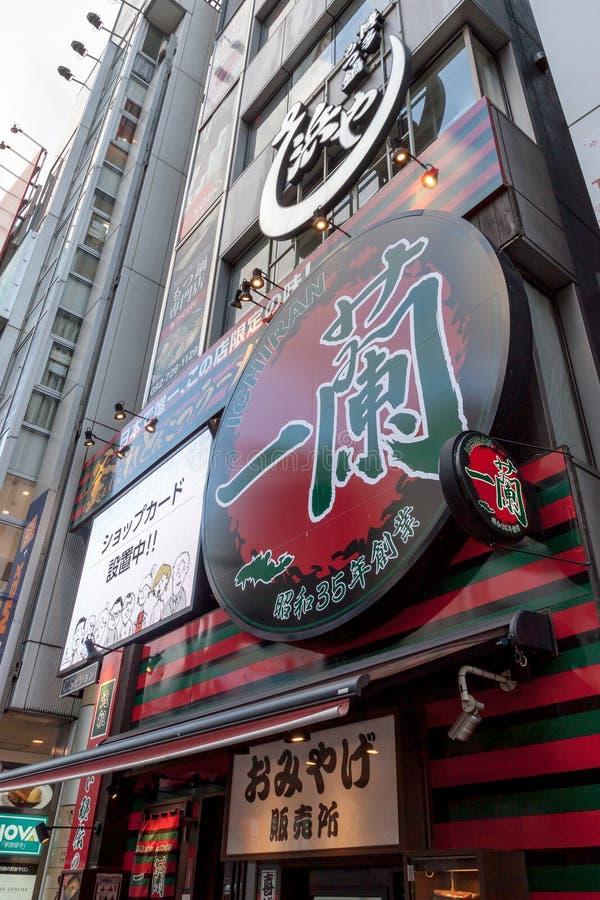 Ichiran Ramen is één van populairst ramen kettingen onder toeristen in Japan Er is afzet overal Japan, met inbegrip van Fukuoka royalty-vrije stock afbeelding
