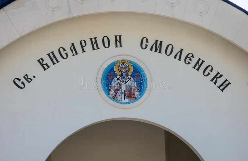 Icon above the entrance in Domes of the church of St. Vissarion of Smolyan in Smolyan royalty free stock photo