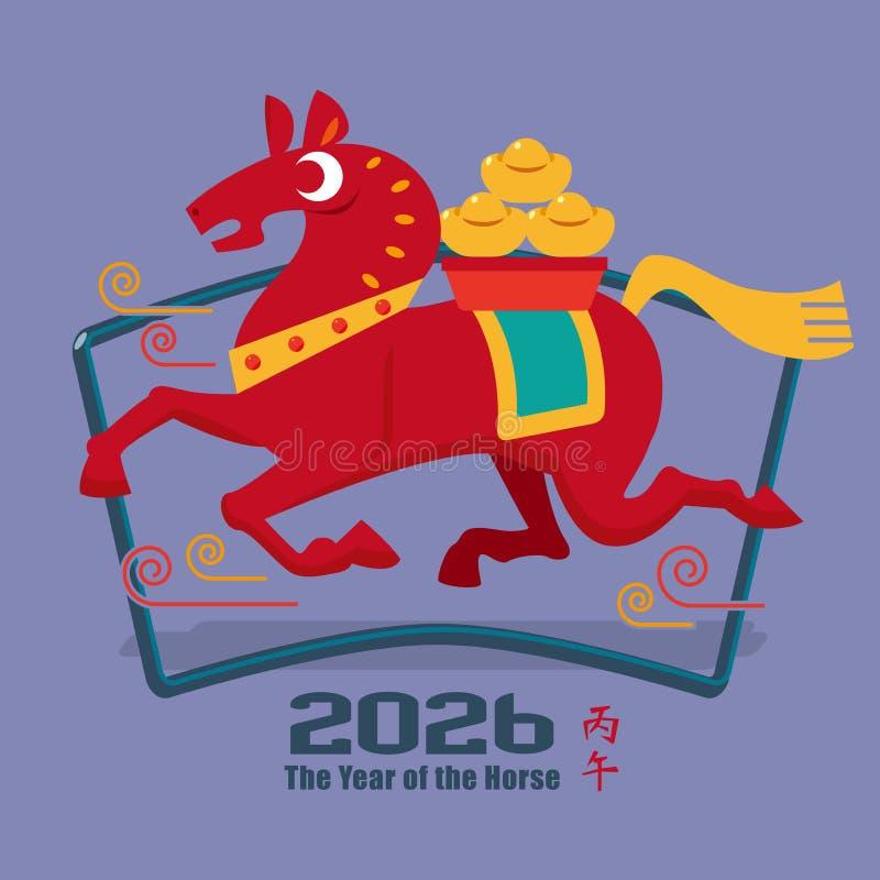 Icona grafica dell'anno cinese del cavallo 2026 royalty illustrazione gratis