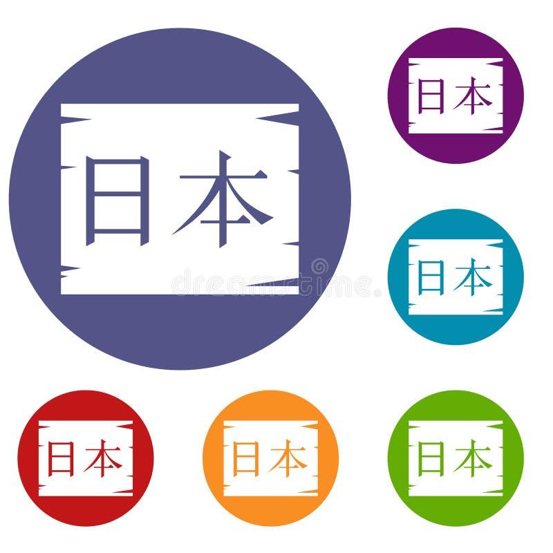 Icone giapponesi dei caratteri messe illustrazione vettoriale