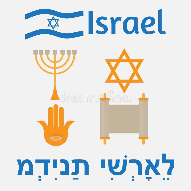 Icone piane di Israele, simboli del minora di giudaismo, stella di David, acciuga e rotolo Logo ortodosso di religios dell'ebreo, illustrazione di stock