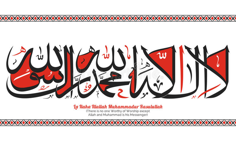 Idérik arabisk islamisk kalligrafi av önskaen (Dua) royaltyfri illustrationer