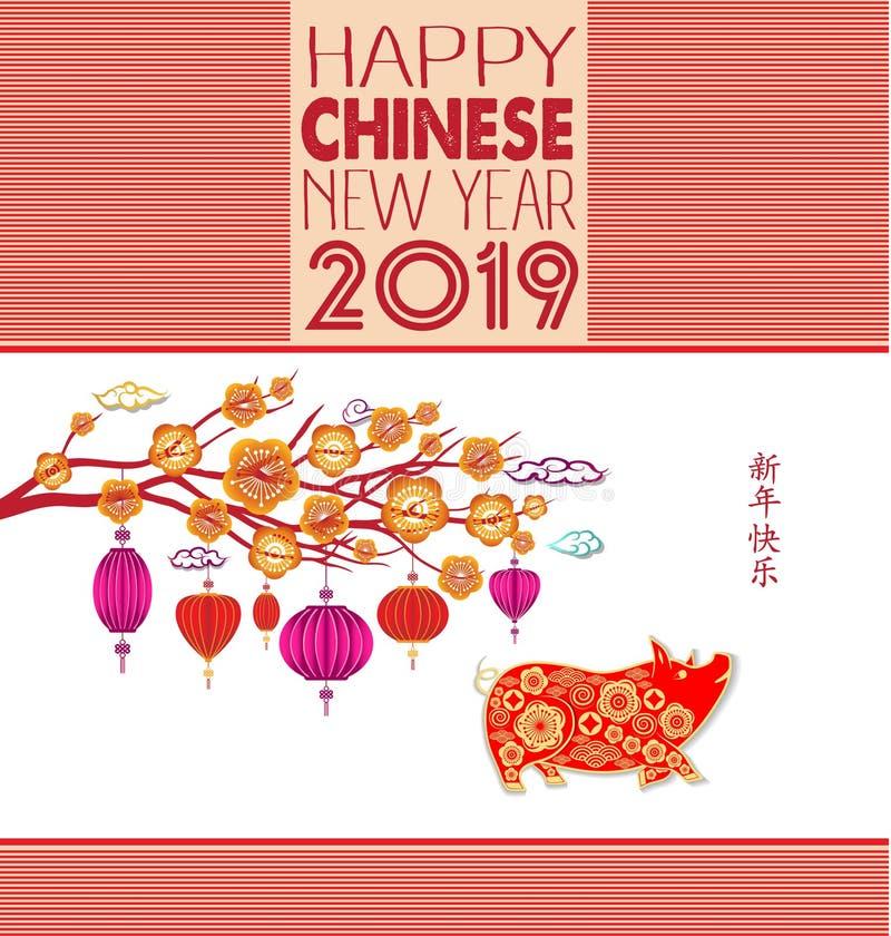 Idérikt kinesiskt nytt år 2019 År av svinet År för medel för kinesiska tecken lyckligt nytt vektor illustrationer