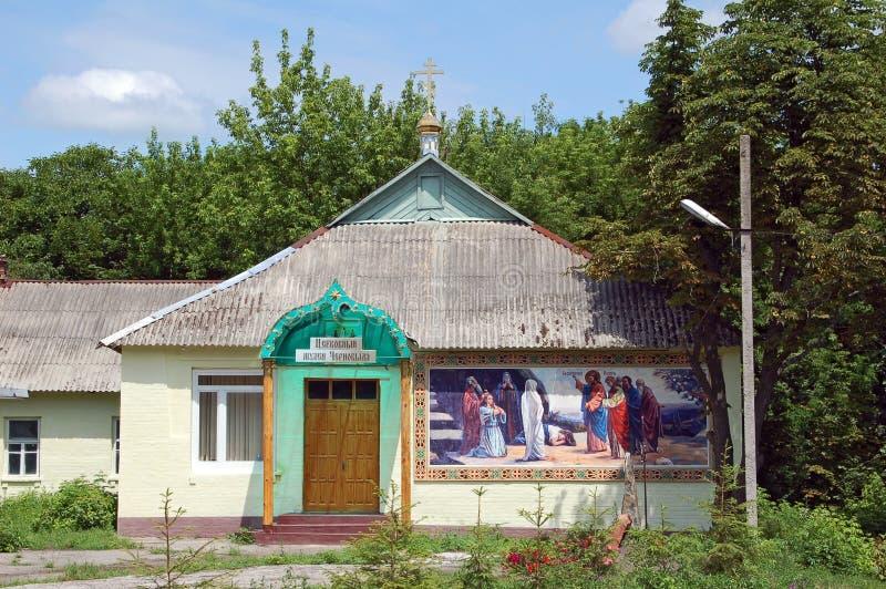 Iglesia en Chernobyl imágenes de archivo libres de regalías