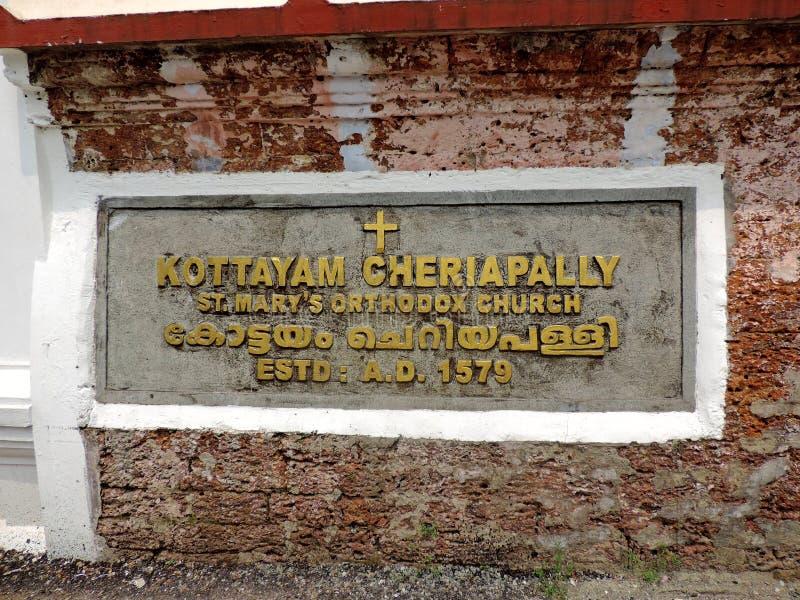 Iglesia en Kerala, la India fotos de archivo
