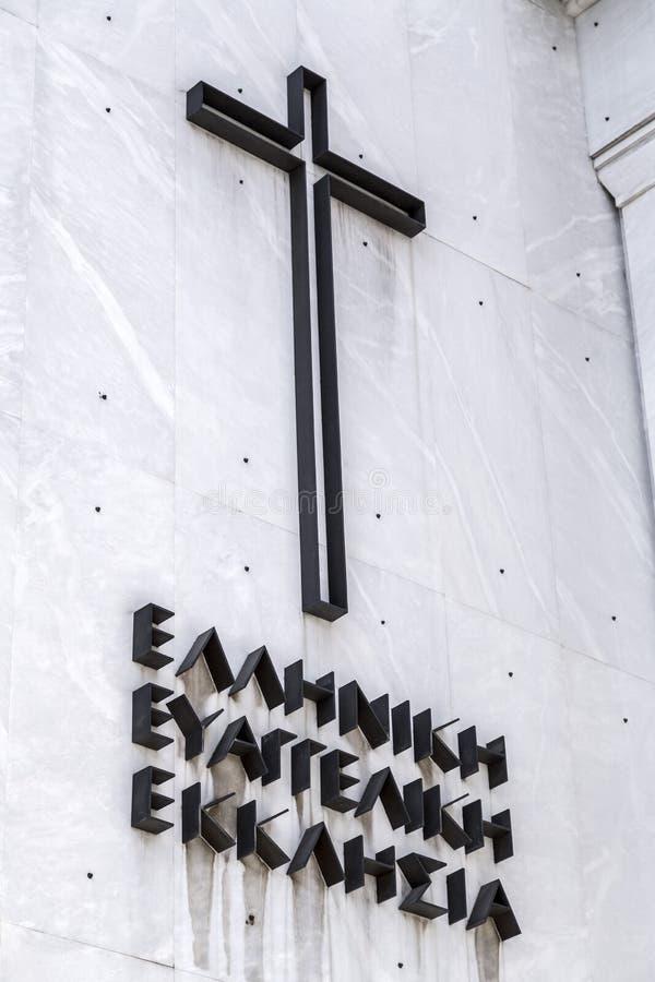 Igreja evangélica grega em Atenas imagens de stock royalty free