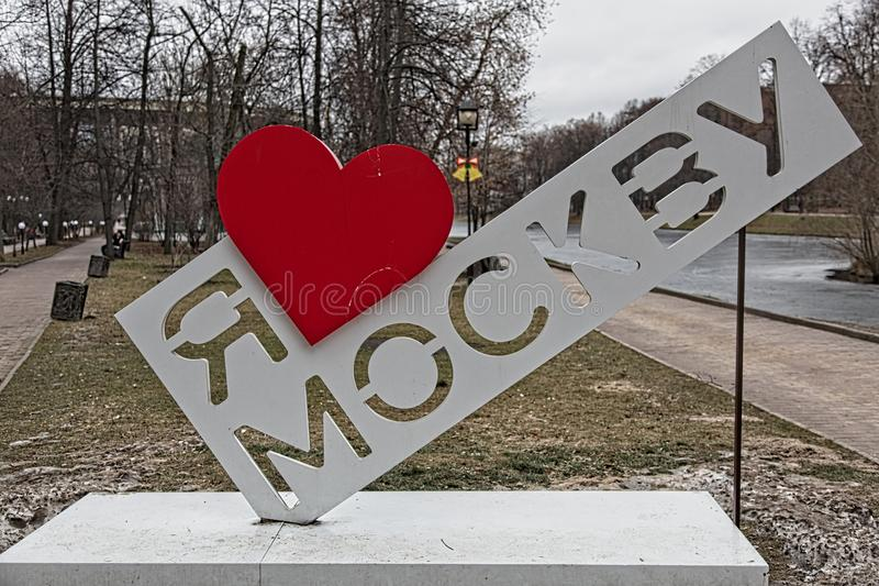 Ik houd de stads van installatie van Moskou stock fotografie