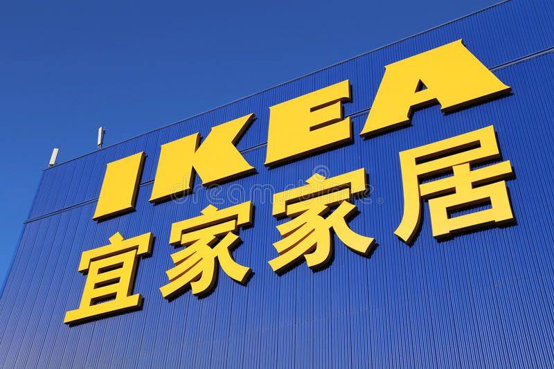 IKEA. Logo in the building royalty free stock image