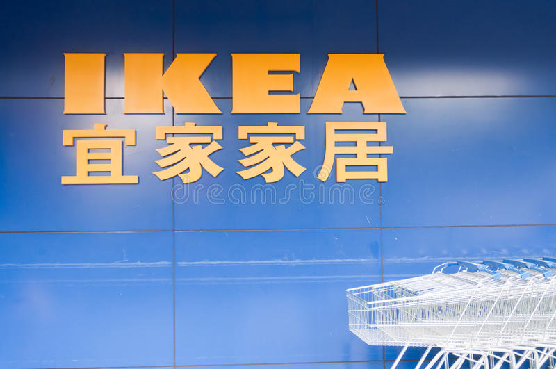 Ikea store. Gungzhou, China - August 12, 2012: Shot of Ikea store logo and shopping cart. IKEA (Ingvar Kamprad Elmtaryd Agunnaryd) is a privately held, Swedish royalty free stock photos