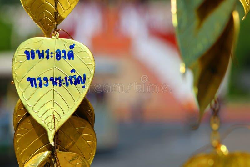 Il Bia-Pho dorato fotografie stock