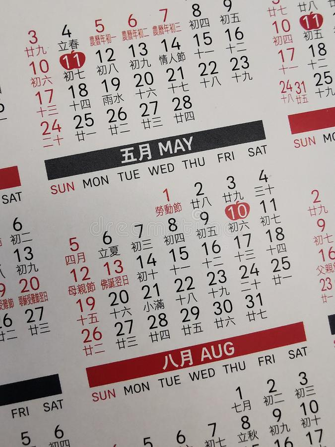 Il calendario & il x28; May& x29; immagine stock libera da diritti