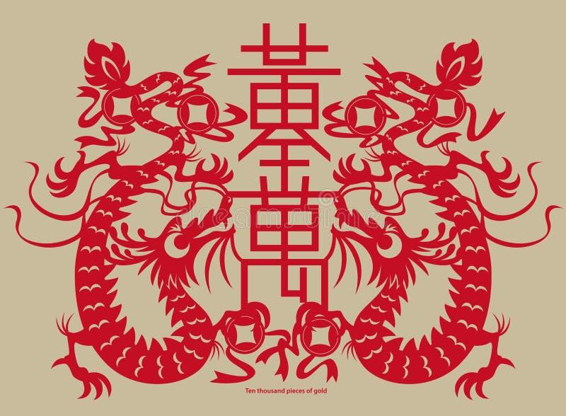 Il carta-taglio cinese gemella i draghi con un'iscrizione cinese di incanto royalty illustrazione gratis