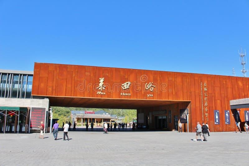 Il centro espositivo della cultura della grande muraglia, Mutianyu immagini stock libere da diritti