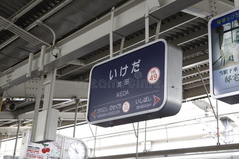 Il Giappone 2016 fotografia stock