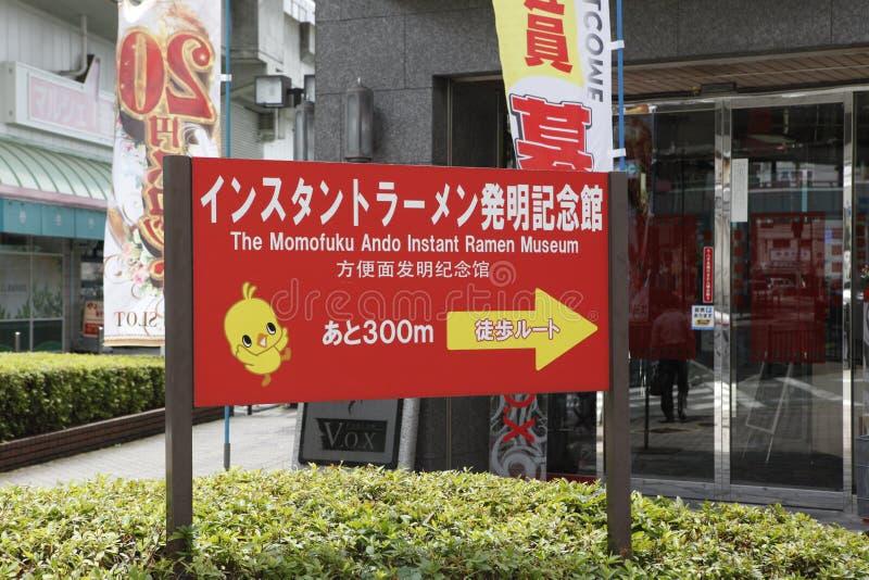 Il Giappone 2016 fotografia stock libera da diritti