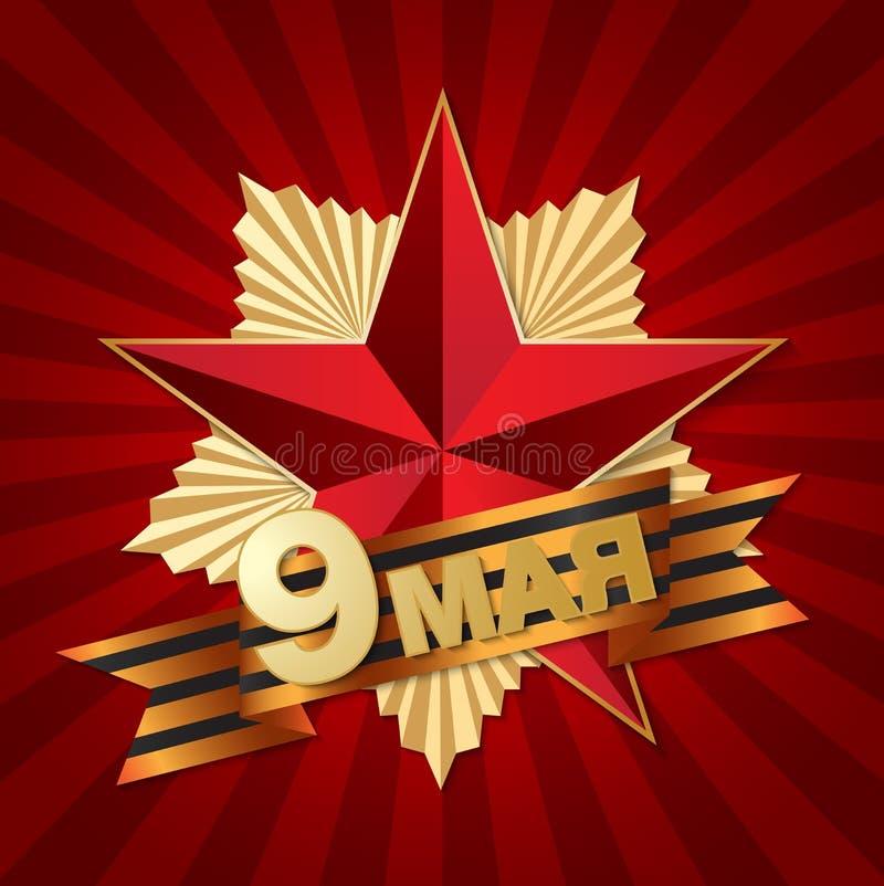 Il giorno 9 di vittoria può illustrazione 1945 royalty illustrazione gratis