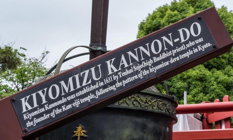 Il Kiyomizu Kannon shrine 12 giugno 2018 al parco di Ueno a Tokyo - TOKYO, GIAPPONE - immagini stock libere da diritti