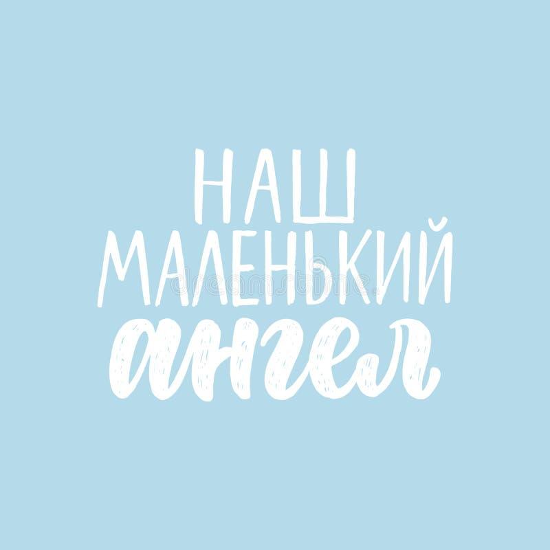 Il nostro piccolo angelo nel Russo Iscrizione per i vestiti dei bambini e le decorazioni della scuola materna Calligrafia della s royalty illustrazione gratis
