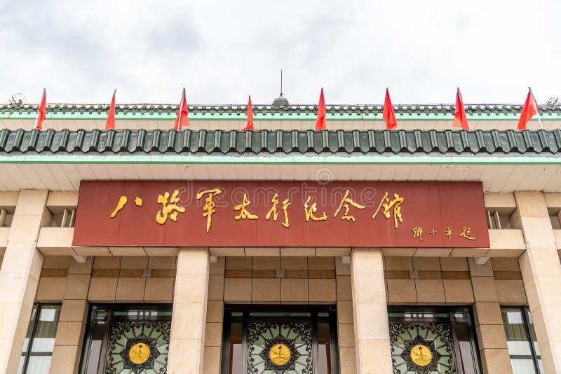 Il taihang h commemorativa dell'esercito di ottavo itinerario fotografia stock