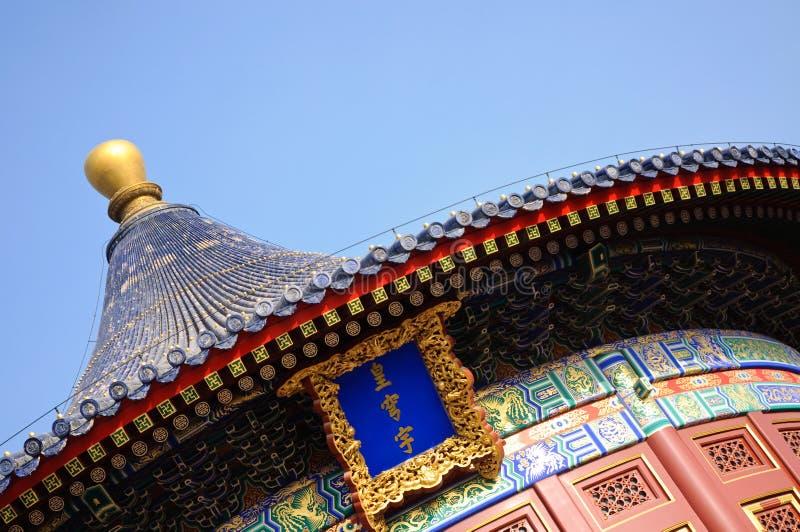 Il tempio del cielo a Pechino immagine stock libera da diritti