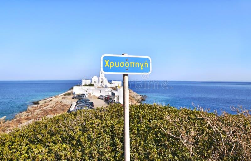 Ilha Grécia de Sifnos da igreja de Panaghia Chrysopigi imagens de stock