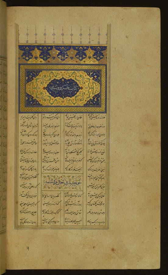 Illuminated Manuscript Khamsa, Walters Art Museum Ms. 609, fol. 33b stock photos