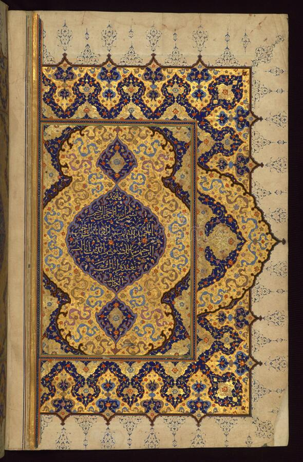 Illuminated Manuscript Koran, The right side of a double-page opening inscribed with verses of the first chapter (SÅ«rat al- royalty free stock photo