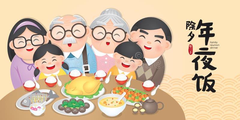 Illustration chinoise de vecteur de dîner de la Réunion de famille de nouvelle année avec les plats délicieux, traduction : Soiré illustration de vecteur