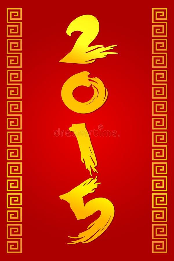 Illustration de la nouvelle année chinoise heureuse 2015 avec sur le fond rouge illustration libre de droits