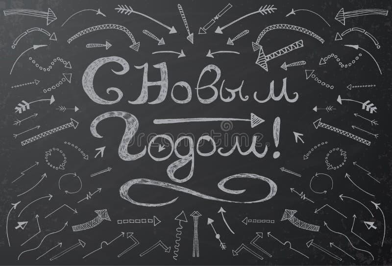 Illustration de vecteur avec le texte cyrillique de Joyeux Noël illustration de vecteur