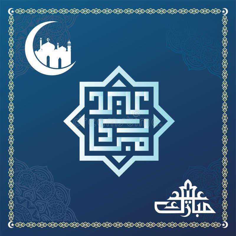 Illustration Eid al-Fitr ist ein wichtiger religi?ser Feiertag, der weltweit von den Moslems gefeiert wird, der das Ende von Rama vektor abbildung
