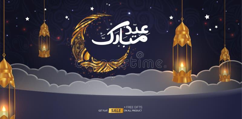Illustration heureuse d'Eid Mubarak Arabic Calligraphy Vector Background illustration libre de droits