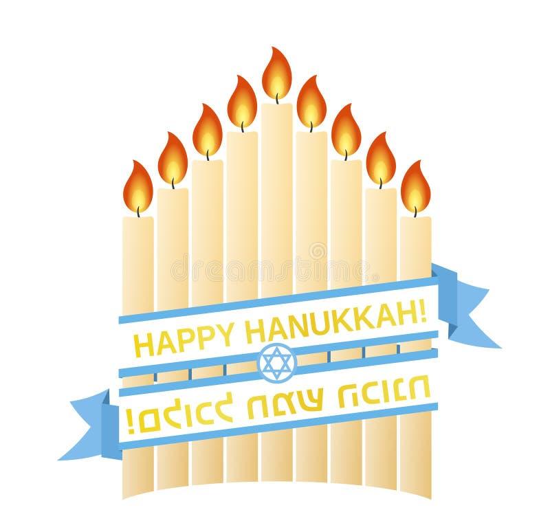 Illustration heureuse de Hanukkah illustration libre de droits
