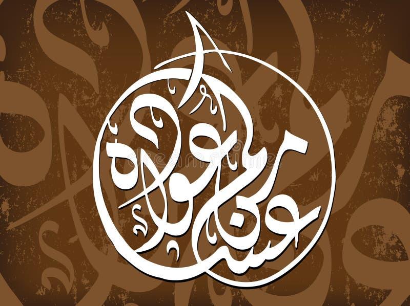 Illustration islamique illustration de vecteur